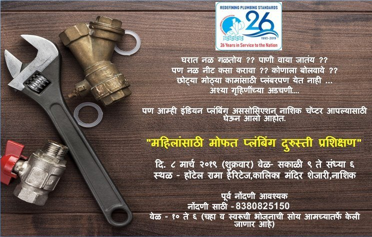 Ipa nashik event womens day event listed by Staenz Academy Nashik